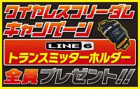 Line6ワイヤレスキャンペーン