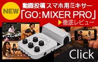 GO:MIXER PRO