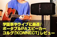 KORG「KONNECT」