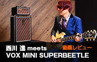 VOX「MINI SUPERBEETLE」